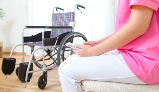 介護福祉士で求人サイトを見る前に!失敗しない求人情報の探し方!