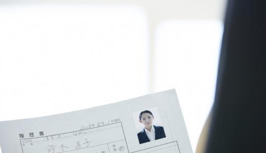 介護職員初任者研修やホームヘルパー2級って履歴書にどう書けばいいの?