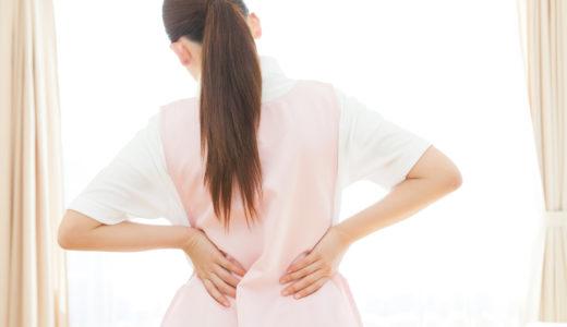 介護職必見!腰痛が辛いと思った時のおすすめ対処法